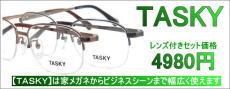 メガネ激安通販のニコニコメガネ4980円メガネセット