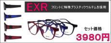 ULTEMウルテム素材のメガネセットが激安通販価格